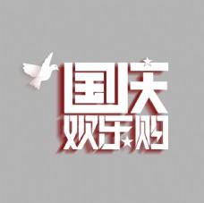 国庆欢乐购主题艺术字图片