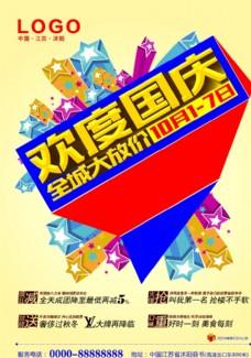 國慶節圖片