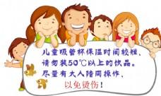 温馨提示儿童保温杯图片