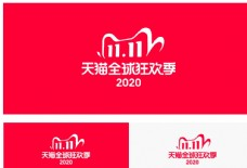 2020天猫双十一LOGO图片