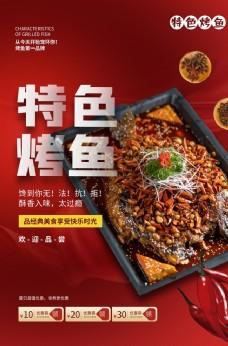 特色烤鱼美食食材海报素材图片