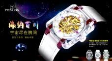 手表海报 产品海报 微信海报图片