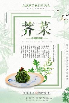 小清新简约荠菜海报图片