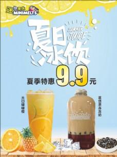 橙汁奶茶饮料广告图片