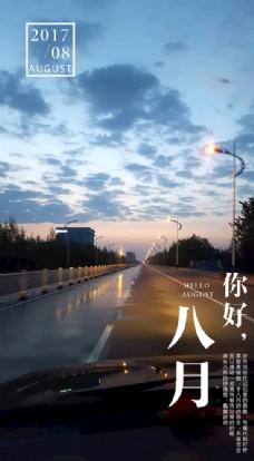 道路 雨夜 黄昏 日出图片