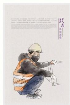 建筑工人抗疫英雄雷神山图片
