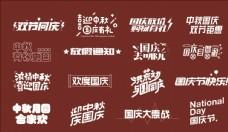 国庆艺术字图片