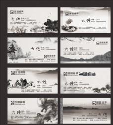 中國風名片圖片