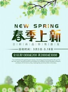 春季上新图片