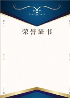 荣誉证书模板图片