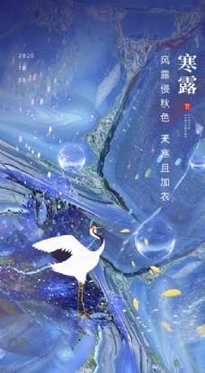 鎏金创意传统节日节气寒露手机图片