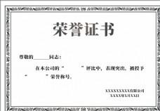荣誉证书横向图片