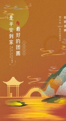 褐色复古中秋节房地产行业手机启图片