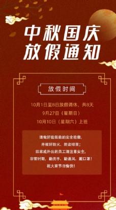 红色喜庆中秋国庆放假通知手机图片