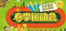 春节运动会图片