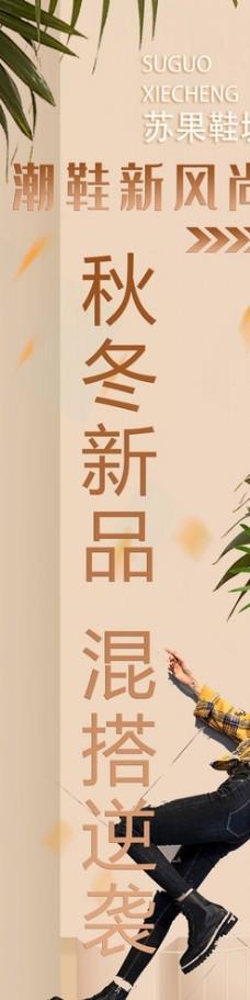 女鞋 秋季新品 寫真 展板圖片