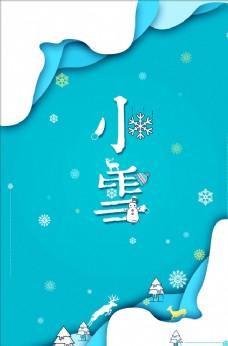 小雪艺术字图片