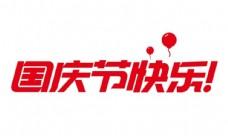 国庆节快乐艺术字图片