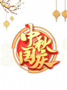 中秋国庆C4D艺术字图片