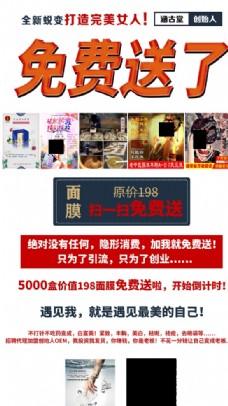更多促销类海报 扫码免费送图片