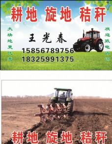 耕地名片圖片