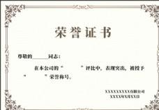 简约荣誉证书横向图片
