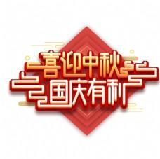 淘宝天猫中秋国庆主题文案艺术字图片