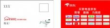 京東家電專賣店名片設計圖片