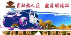 胡杨林自驾旅游图片