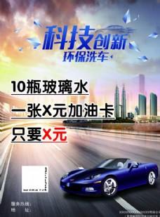 汽车美容 洗车海报 洗车宣传单图片