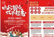 红色喜庆迎中秋国庆双节同庆促销图片