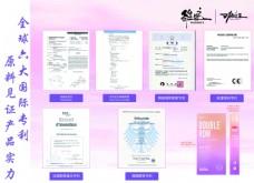 全球六大国际专利图片