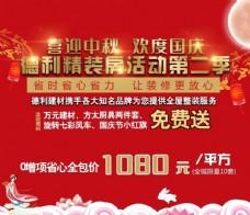中秋国庆装修建材活动微信图图片