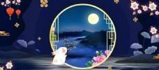 淘宝天猫中秋节手绘风蓝色背景图片