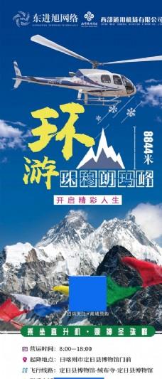 珠峰风景图片
