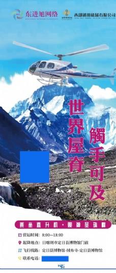 珠峰旅游图片