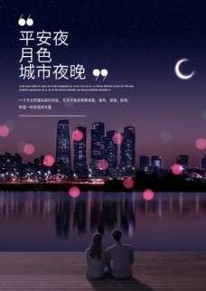 城市夜色图片
