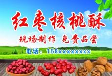 红枣核桃酥图片