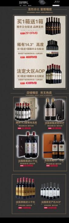 红酒网站图片
