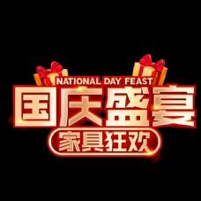 国庆盛宴立体艺术字元素图片