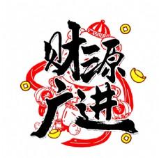 财源广进新年艺术字图片