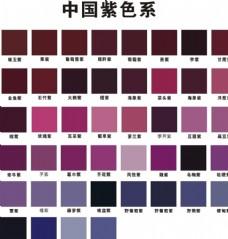中国紫色系图片