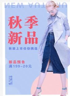 服装海报 宣传单 广告图片