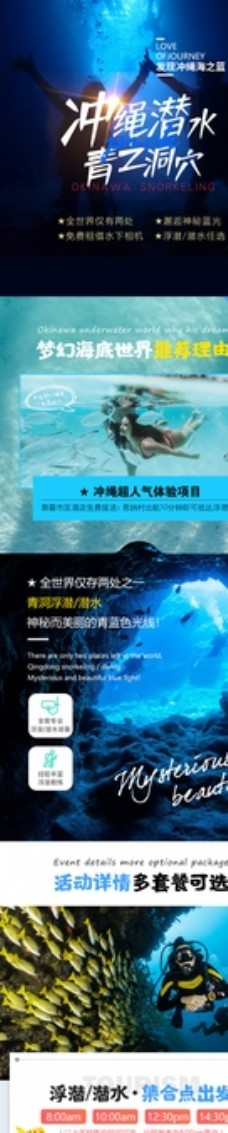 日本冲绳浮潜详情页图片