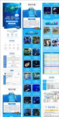 日本大阪海洋馆详情页图片