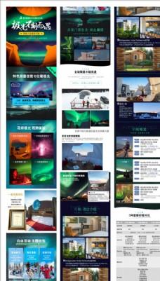 阿拉斯加极光星球小屋详情页图片
