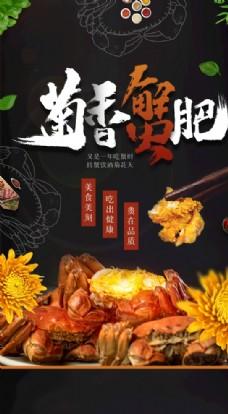 阳澄湖大闸蟹创意设计海报图片