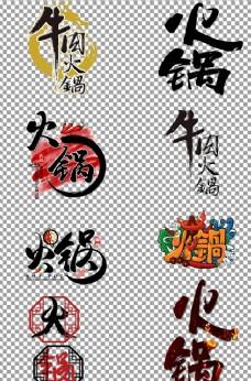火锅艺术字图片