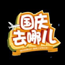 迎中秋庆国庆立体艺术字元素图片