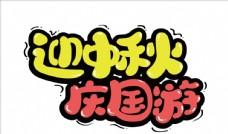 迎中秋庆国庆艺术字图片